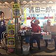 毎度、おなじみとなった「黒田二郎の店」